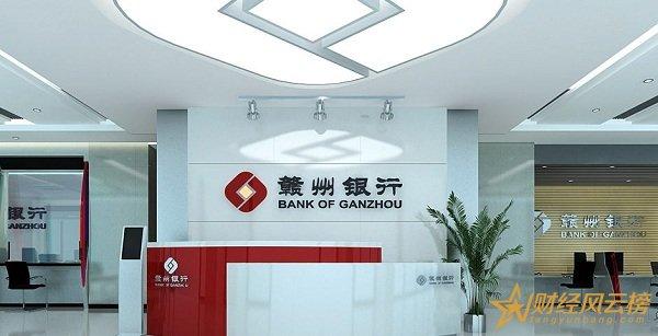 2018赣州银行转账手续费是多少,赣州银行跨行转账手续费标准
