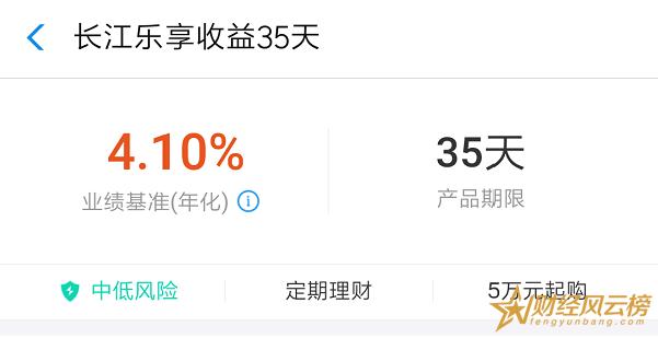 长江乐享收益35天怎么样,年化业绩基准4.1%(5万起购)