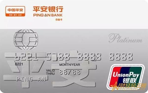 平安银行白金卡办理条件,办理条件及权益详解