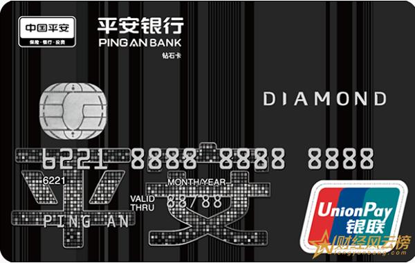 平安银行钻石卡办理条件,办理条件及权益详解