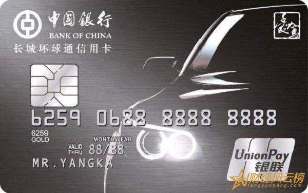 中国银行白金卡有什么好处,权益及办理条件详解