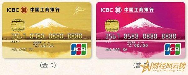 JCB信用卡哪家好,工行JCB信用卡最受欢迎