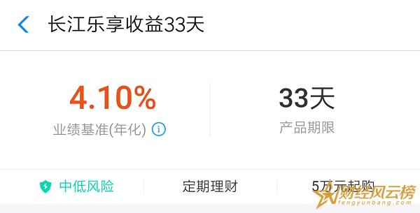 长江乐享收益33天怎么样,收益超4%产品期限短