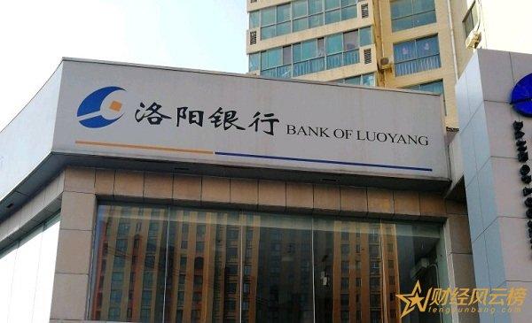 2018洛阳银行转账手续费是多少,洛阳银行跨行转账手续费标准