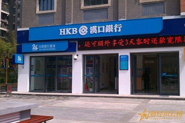 2018汉口银行取款手续费是多少,汉口银行跨行取款手续费标准