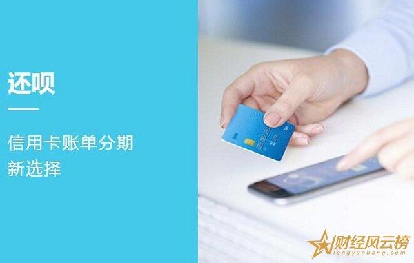还呗还信用卡是真的吗,分期代还信用卡享更低利率