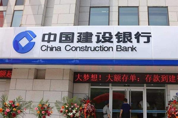 2019建设银行取款手续费是多少,建设银行异地取款手续费一览表