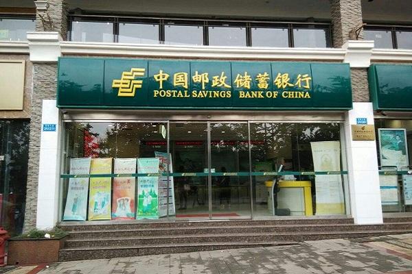 2019邮政银行转账手续费是多少,邮政银行跨行转账手续费一览表