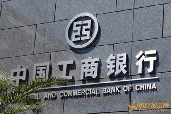 工商银行给建设银行转账手续费多少,为什么工商银行往建设银行转账没收手续费
