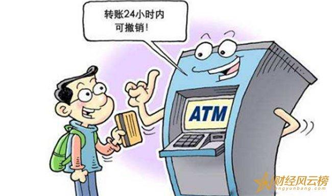 ATM机转账后故意撤销会怎样,转账撤销立即到账吗