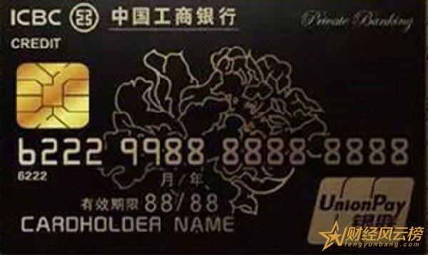 工商银行黑卡有几种,工商银行黑金卡额度
