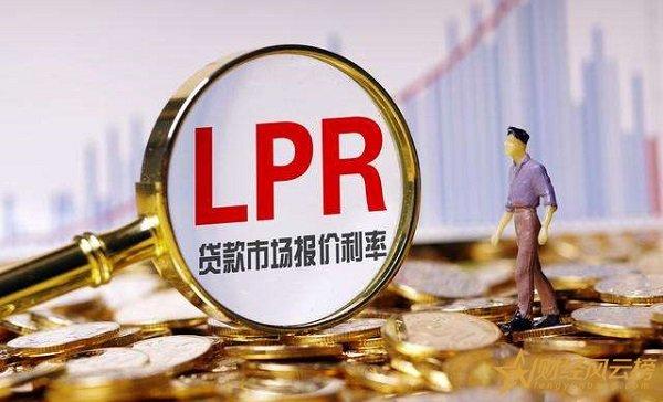 LPR利率与央行基准利率的差别,LPR和央行基准利率哪个高