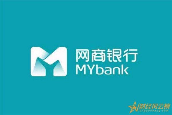 网商银行安全吗,网商银行贷款条件