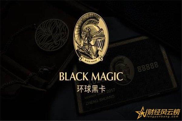 环球黑卡真的有额度吗,199元黑卡有额度吗