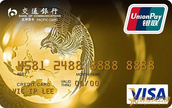 交通银行信用卡无卡怎么激活,如何网上申请交通银行信用卡
