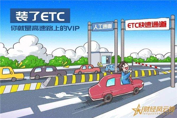 微信ETC划算吗,支付宝ETC和微信etc哪个划算