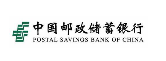 2018年6月邮政储蓄银行存款利率
