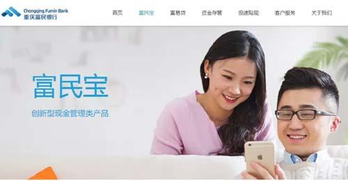 活期银行利息哪家高【重庆富民银行4.7%】