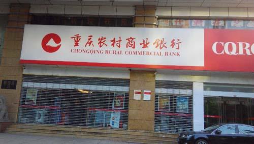 重庆农村商业银行定期存款没有到期异地可取吗?