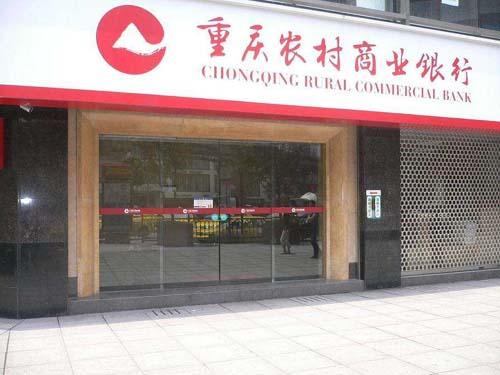 2018重庆农村商业银行存款利率表_最新银行存款利率表
