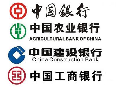 中国四大银行是哪四个【中国四大银行排名】