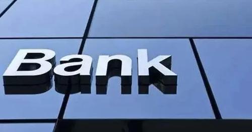银行存款利率上浮的影响【成本上涨 贷款更难】