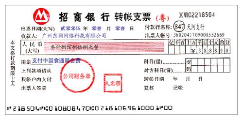 转账支票的填写样本,转账支票的填写样本图片