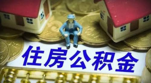 最新银行贷款利率:2018华夏银行公积金贷款利率表