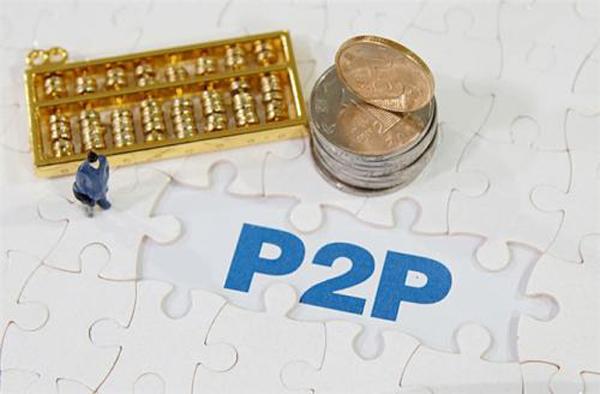 如何选择P2P平台【8点让你不踩雷】