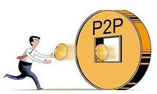 P2P利息怎么算【投错收益差1倍】