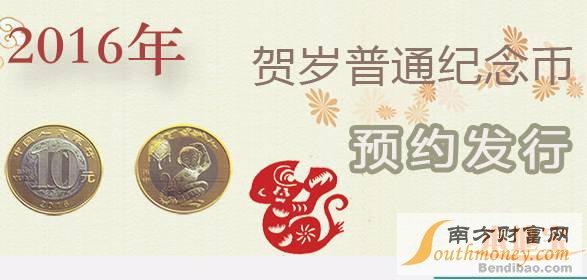 预约2016猴年纪念币!四大银行预约入口已开启