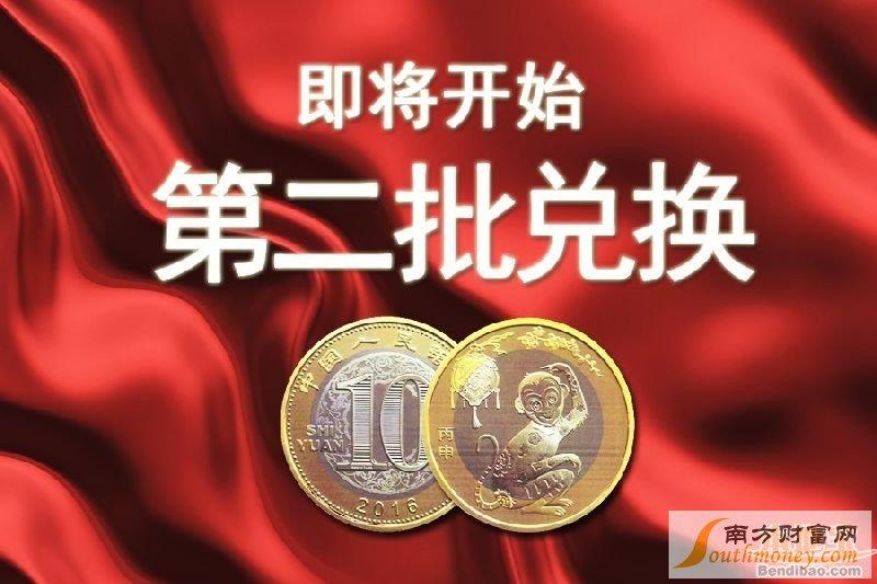 猴年纪念币第二批6月12日兑换_第二批猴币预约兑换今天开始!