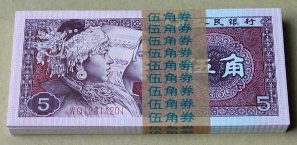 1980年5角纸币稀有冠号价格一览_1980年5角纸币值多少钱?