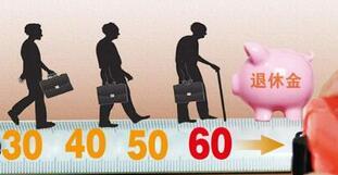 退休年龄 延迟退休年龄最新消息 延迟退休年龄最新消息男 延迟退休年龄最新消息男女图