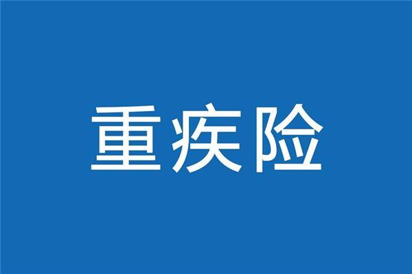 渤海护身福重疾险怎么样