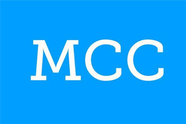 什么是MCC码