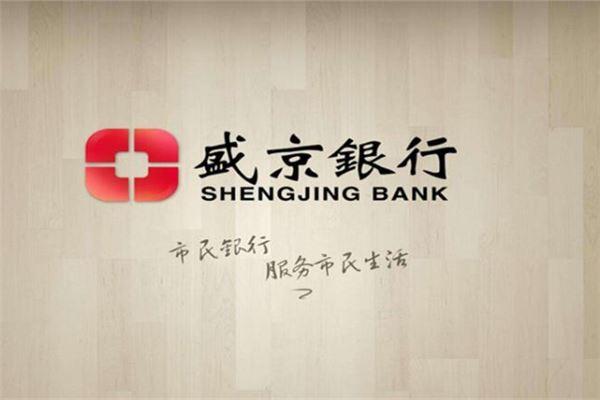 盛京银行面签问什么问题