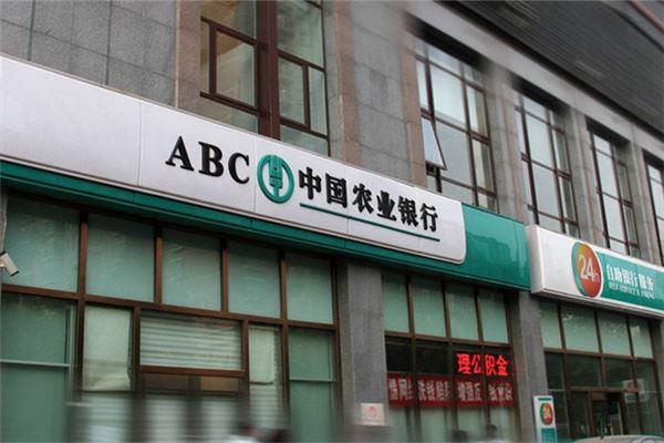 中国农业银行LPR定价基准转换是什么意思